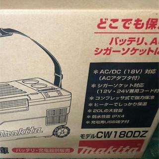 Makita - マキタ 充電式保冷温庫 CW180DZ 新品未使用