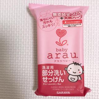 アラウ(arau.)のarau.baby 石鹸(おむつ/肌着用洗剤)
