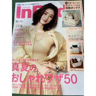 タカラジマシャ(宝島社)のインレッド InRed  9月号 雑誌のみ(ファッション)