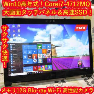 フジツウ(富士通)のWin10高年式!大画面タッチCorei7&SSD/ブルーレイ/メ12G/カメラ(デスクトップ型PC)