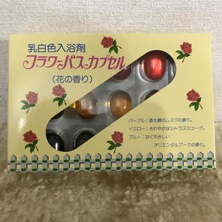 新品 乳白色入浴剤 フラワー バス カプセル 15回分(入浴剤/バスソルト)