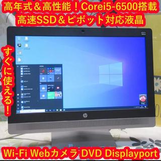 ヒューレットパッカード(HP)の高年式Corei5-6500&SSD/メ8G/DVD/カメラ/ピボット液晶(デスクトップ型PC)