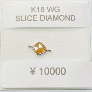 K18WG チャーム スライスダイヤモンド AANI アニ