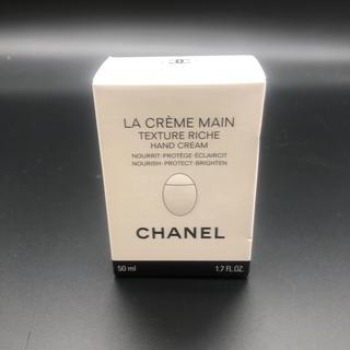 CHANEL - CHANEL シャネル ハンドクリーム ラ クレーム マン リッシュ 50ml