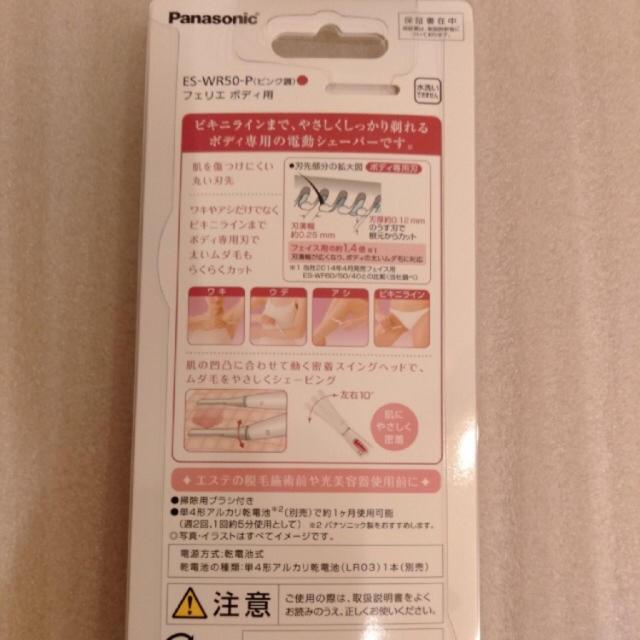 Panasonic(パナソニック)のパナソニック フェリエ  レディースシェーバーES-WR50-P/電池付 スマホ/家電/カメラの美容/健康(レディースシェーバー)の商品写真