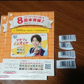 懸賞 リケン 村上信五 応募 バーコード(その他)