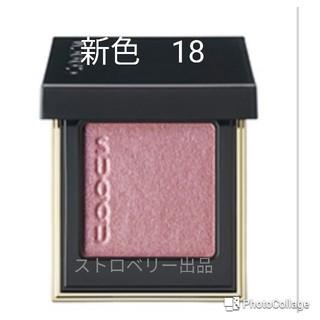 SUQQU - 新品未使用☆SUQQU トーンタッチアイズ18