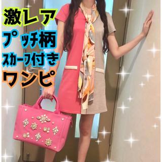 激レア♡プッチ柄スカーフ付き配色ワンピ