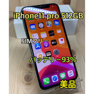 Apple - 【美品】【93%】iPhone 11 pro 512 GB SIMフリー 本体
