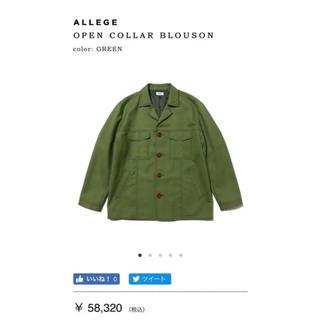 ALLEGE - ❗️お買い得品❗️allege 19ss open collar blouson