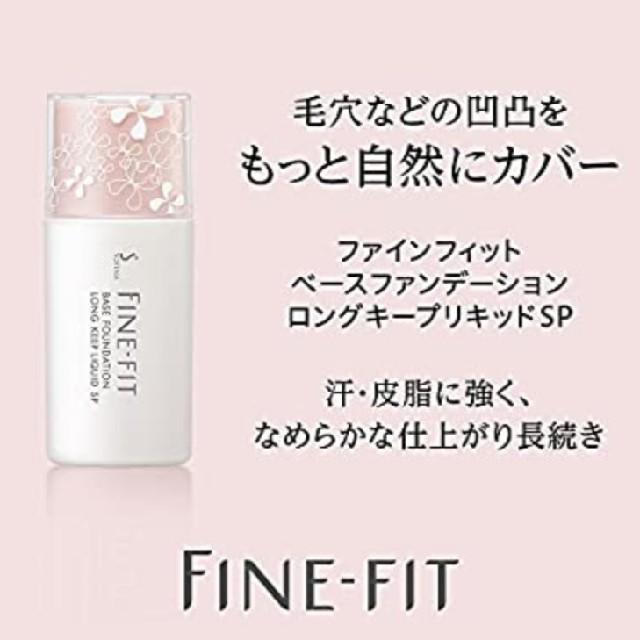 SOFINA(ソフィーナ)の新品!ファインフィット☆ファンデーション 116 コスメ/美容のベースメイク/化粧品(ファンデーション)の商品写真