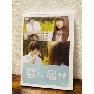 角川書店 - 【新品未開封】君に届け スタンダード・エディション DVD