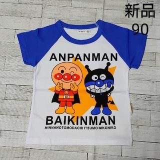 アンパンマン - 【新品】子供服 アンパンマン半袖トップス 白✕青 90