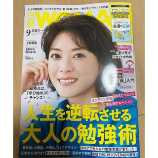 ニッケイビーピー(日経BP)の「日経 WOMAN (ウーマン) 2020年 09月号」(ビジネス/経済/投資)