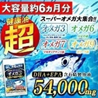 オメガ3 約6ヶ月分 DHA EPA DPA 亜麻仁油 えごま油 ダイエット