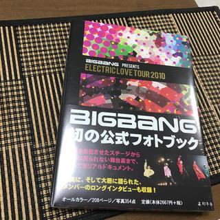 ビッグバン(BIGBANG)のELECTRIC LOVEツアー2010BIGBANG写真集ビッグバン(ミュージシャン)