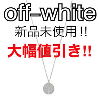 オフホワイト(OFF-WHITE)のoff-white オフホワイト シルバートーン ロゴネックレス(ネックレス)