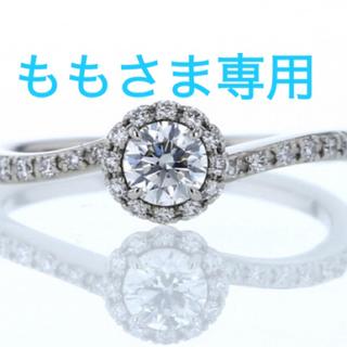 STAR JEWELRY - 極美品 スタージュエリー  ヘイローリング 0.31ct ダイヤモンド 鑑定書