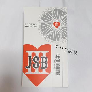 三代目 J Soul Brothers - 新品 RAISE THE FLAG ハンディ扇風機