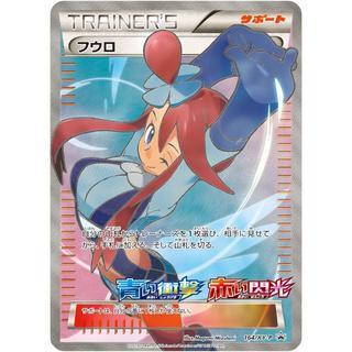 ポケモン - フウロ SR 青い衝撃赤い閃光BOX購入特典プロモ ポケモンカードゲーム