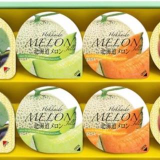 北海道メロンゼリーとフレッシュな果物フルーツゼリー詰合せ(8ヶ入)
