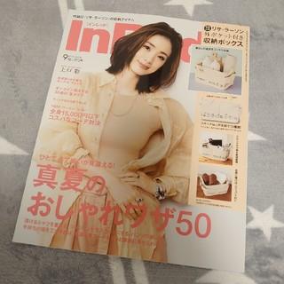 タカラジマシャ(宝島社)のInRed9月号(ファッション)