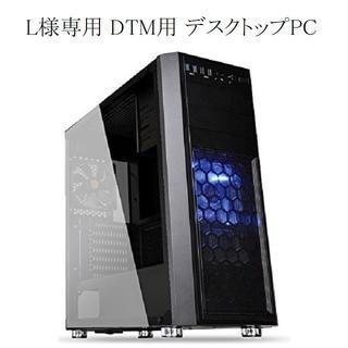 L様専用 DTM用 デスクトップPC(デスクトップ型PC)
