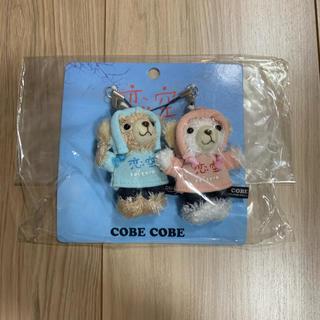 恋空 ストラップ cobecobe