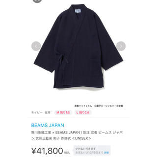 ビームス(BEAMS)の野川染織工業×BEAMS / 別注 忍者ハットリ君 刺子 作務衣 セットアップ(その他)