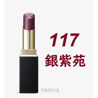 SUQQU - 新品♡ SUQQU スック 限定 リップ 117 銀紫苑 -GINSHION