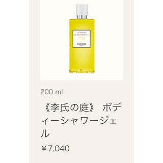 Hermes - 李氏の庭 ボディーシャワージェル 200ml
