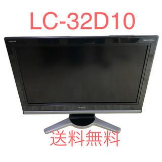 AQUOS - SHARP LC-32D10 AQUOS 32型 テレビ 送料無料