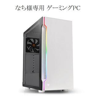 なち様専用 ゲーミングPC(デスクトップ型PC)