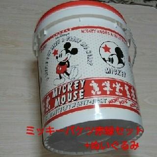 ミッキーマウス(ミッキーマウス)のミッキーマウス ふた付きバケツ赤、緑セット他(キャラクターグッズ)