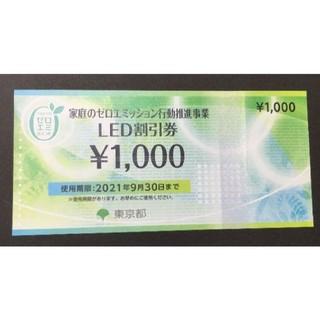 LED割引券