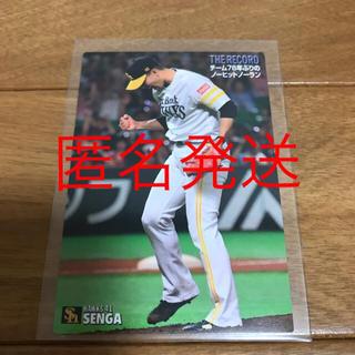 福岡ソフトバンクホークス - カルビー野球カード 2020  ソフトバンク 千賀選手 ノーヒットノーラン