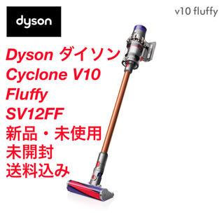 ダイソン(Dyson)のダイソン 掃除機 Dyson Cyclone V10 Fluffy SV12FF(掃除機)