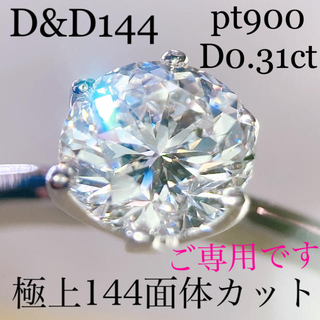 D&D144 pt900 ソリティアダイヤモンドD0.31ct極上144面カット