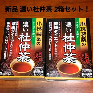小林製薬 - 新品 小林製薬 濃い杜仲茶 2箱 セット 茶 ダイエット ノンカフェイン 杜仲茶