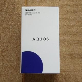 アクオス(AQUOS)のAQUOS sense3 lite ライトカッパー 64 GB SIMフリー (スマートフォン本体)