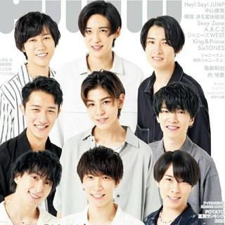 Johnny's - 新品未読 POTATO 9月号 表紙Snow Man