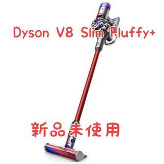 【新品】ダイソン Dyson V8 Slim Fluffy+(掃除機)