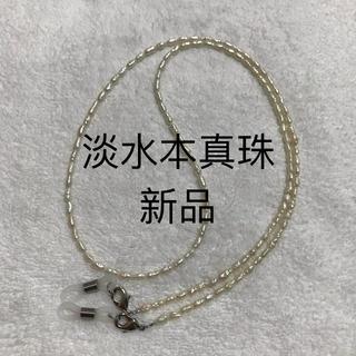 メガネチェーン グラスコード 淡水パール 本真珠 ネックレス マスクホルダー