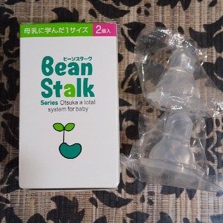 大塚製薬 - ビーンスターク 哺乳瓶ニプル 乳首