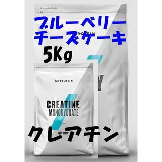 マイプロテイン(MYPROTEIN)のお買い得5kgパック! ブルーベリーチーズケーキ + クレアチン!(アミノ酸)