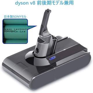 超人気!ダイソンバッテリー V8 互換 前後期モデル兼(掃除機)