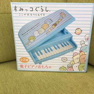 サンエックス - すみっコぐらし♡電子グランドピアノ
