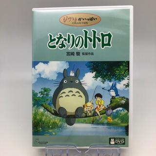 ジブリ - 本編ディスクのみ DVD となりのトトロ 宮崎駿