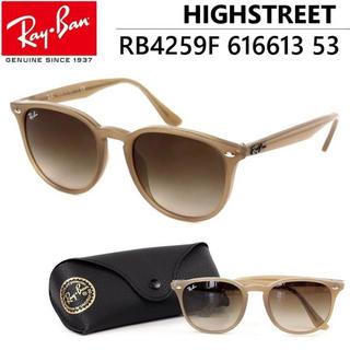 Ray-Ban - 【美品】RayBan/レイバン RB4259F 6166/13 53 ベージュ