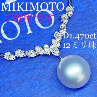 MIKIMOTO - MIKIMOTO K18白蝶パールダイヤモンドネックレスD1.47ct 最高級